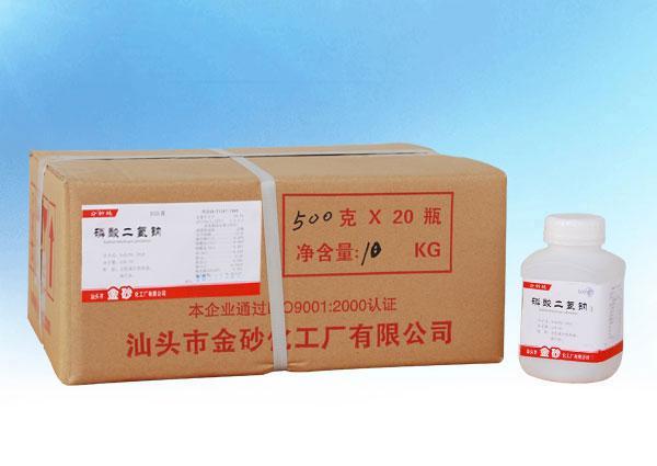 磷酸二氢钠(分析纯)