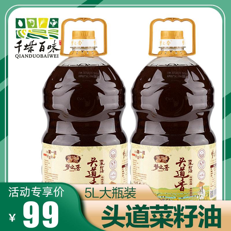 头道菜籽油